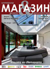Magazine Interior Design